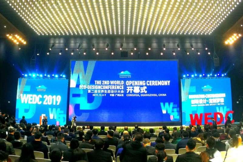 第二屆世界生態設計大會現場。(新華社)