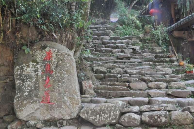 那柯裡村的茶馬古道遺址。(新華社)