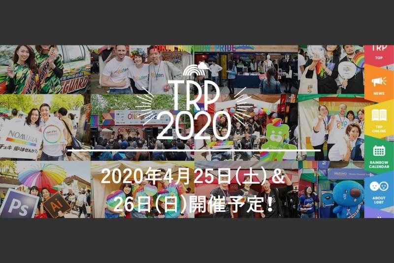 日本近年LGBT運動興盛,但社會理解仍有許多改善空間。(翻攝東京彩虹遊行官網)