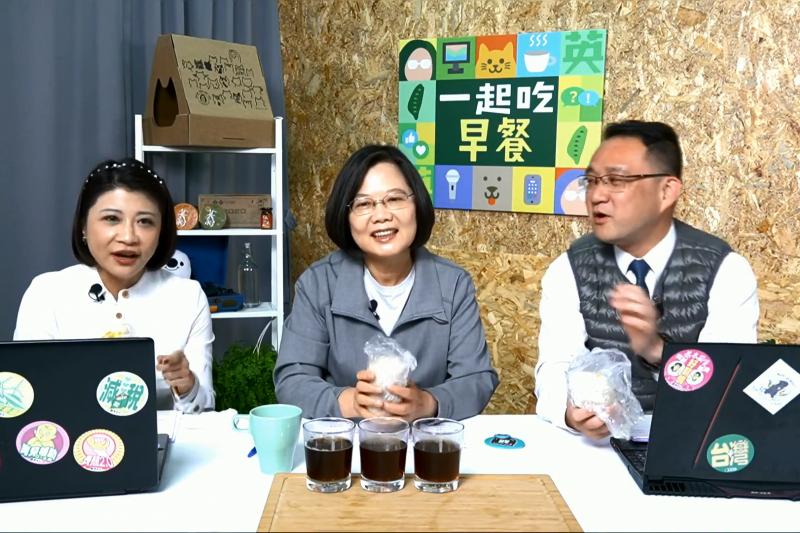 總統蔡英文(中)12日親自接受連任辦公室節目《一起吃早餐》的專訪,帶來她喜歡的飯糰早點,並接受網友線上提問。(取自《一起吃早餐》節目影片)