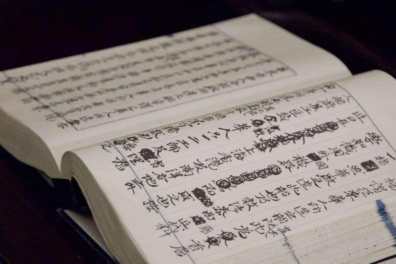 筆者指出,沒有使用經過界定的哲學概念、術語,即是中國人自古就遠離哲學的原因之一。示意圖。(圖/取自Pixabay)