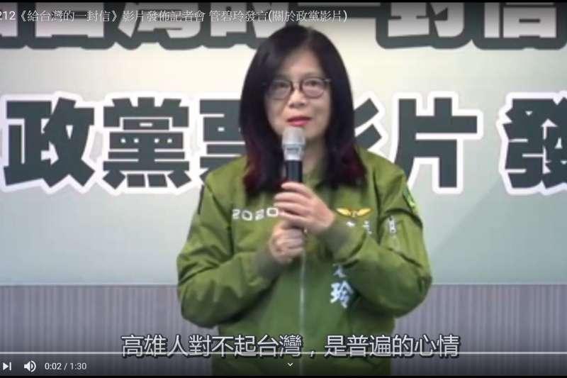 民進黨不分區立委候選人管碧玲日前出席民進黨《給台灣一封信》發布記者會。(YouTube)
