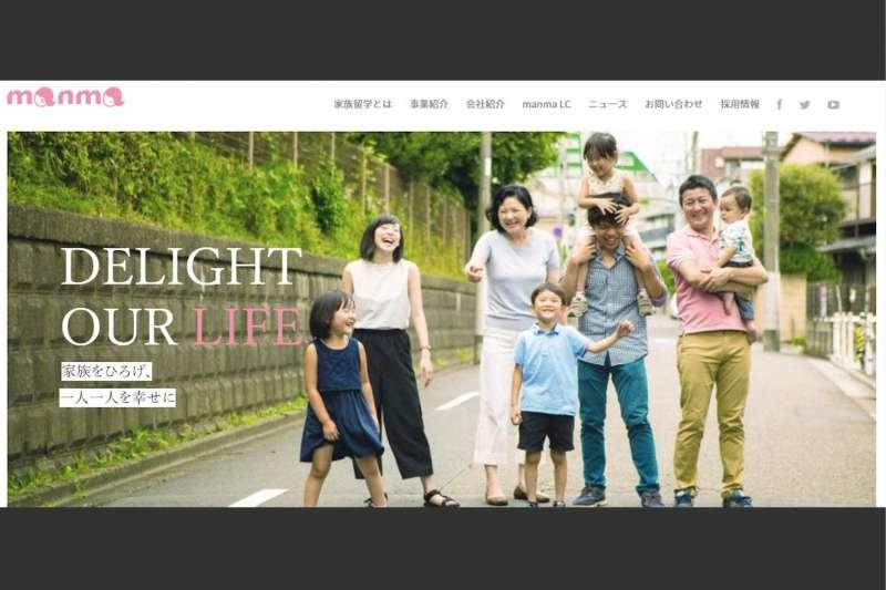 日本民調顯示年輕一代想早結婚的比率增多,甚至有企業為此舉辦「家庭留學」活動,讓大學生體驗雙薪家庭生活。(翻攝manma官網)
