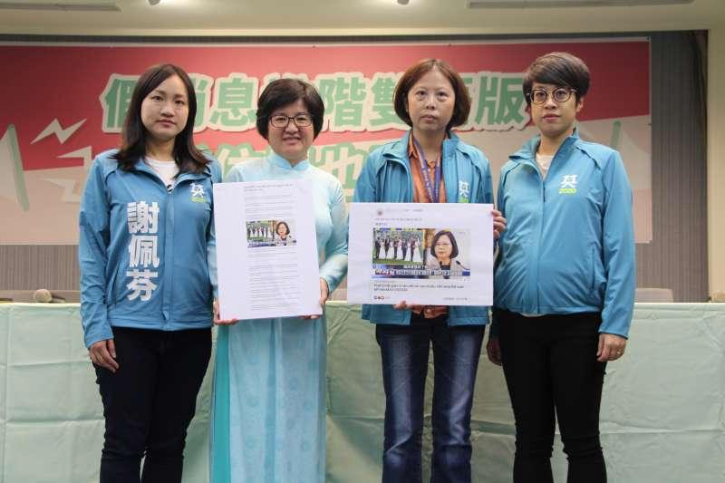 民進黨中央今(17)日下午舉行「假消息進階雙語版新住民也受害」記者會。(民進黨中央提供)