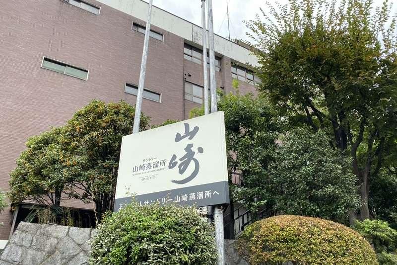 山崎蒸餾所位於日本關西,是世界知名的日本威士忌酒廠之一。(圖/作者提供)