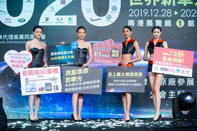 2020世界新車大展將於 12/28 開展,推出5大活動邀請民眾共襄盛舉 (圖/台北市汽車代理商業同業公會)