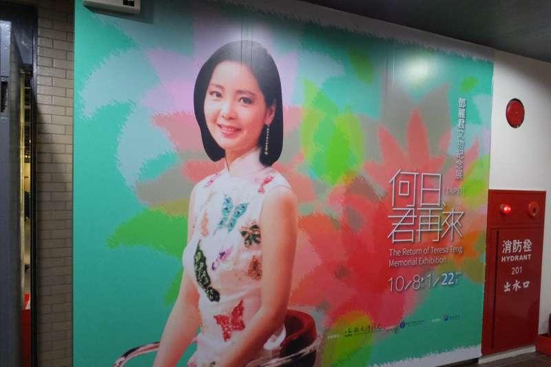 鄧麗君的傳奇仍恍如昨日,許多人追憶她,當代歌手們用3D投影技術與她合唱,將她的美麗形象留在這世間。(圖/取自lienyuan lee@維基百科)