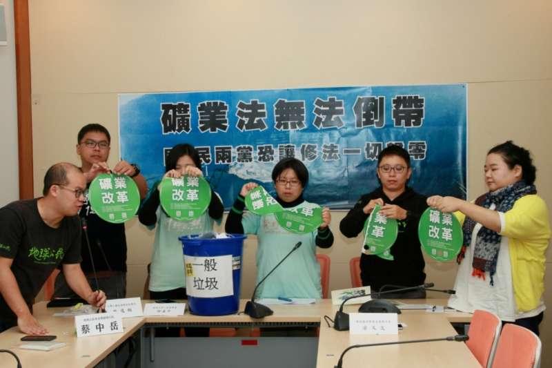 地球公民基金會等環團19日召開記者會,痛批民進黨毀了自己的礦業改革承諾。(地球公民基金會提供)