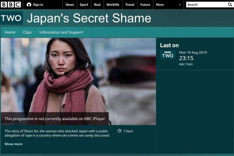 BBC紀錄片《日本之恥》(Japan's Secret Shame)。