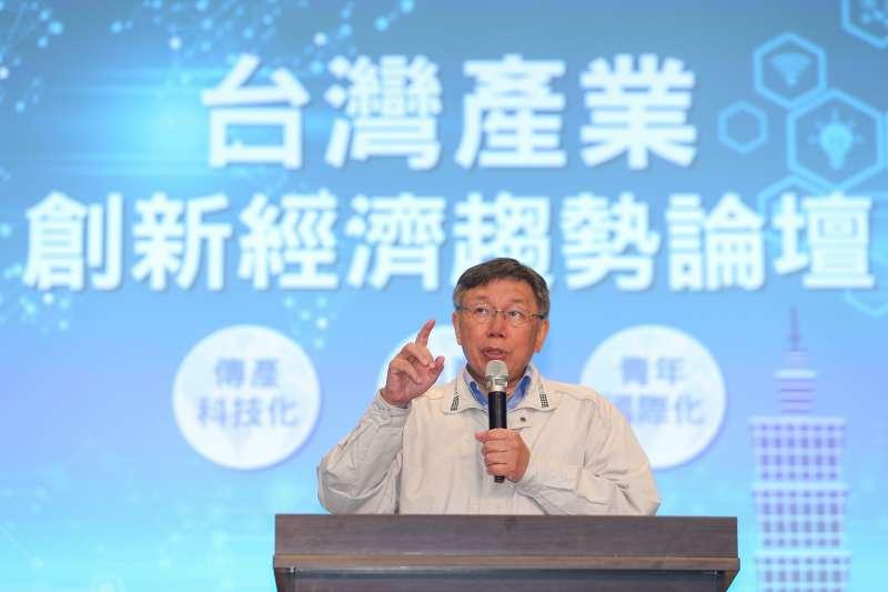 20191220-台北市長柯文哲20日出席台灣產業創新經濟趨勢論壇。(顏麟宇攝)