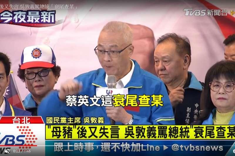 國民黨主席吳敦義侮辱蔡英文總統是「衰尾查某」(YouTube)