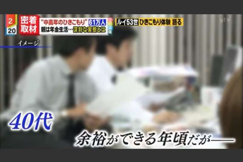日本40歲至64歲的繭居族情形與日俱增。(翻攝影片)