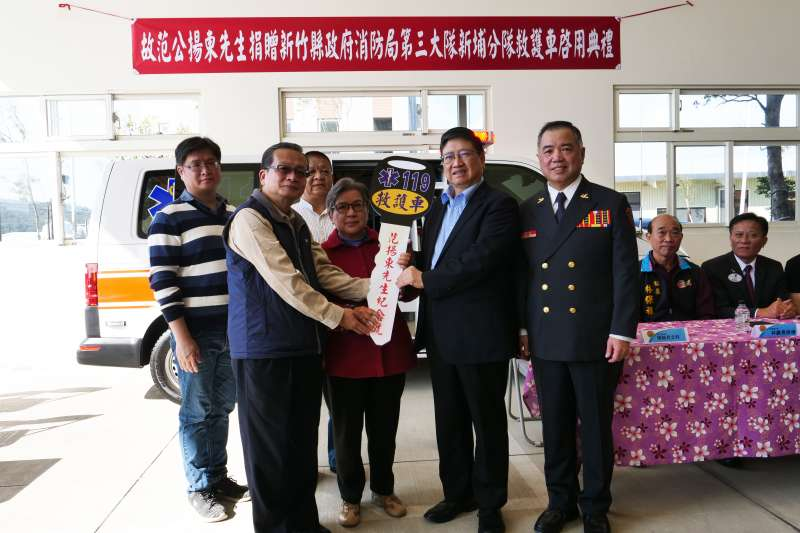 范揚東老先生後代家屬捐贈救護車一部,縣長楊文科(前右二)代表受贈。(圖/新竹縣政府提供)