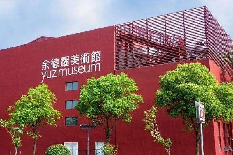 由印尼華僑余德耀成立的余德耀美術館,是中國目前首屈一指的私人美術館(圖/Flickr)