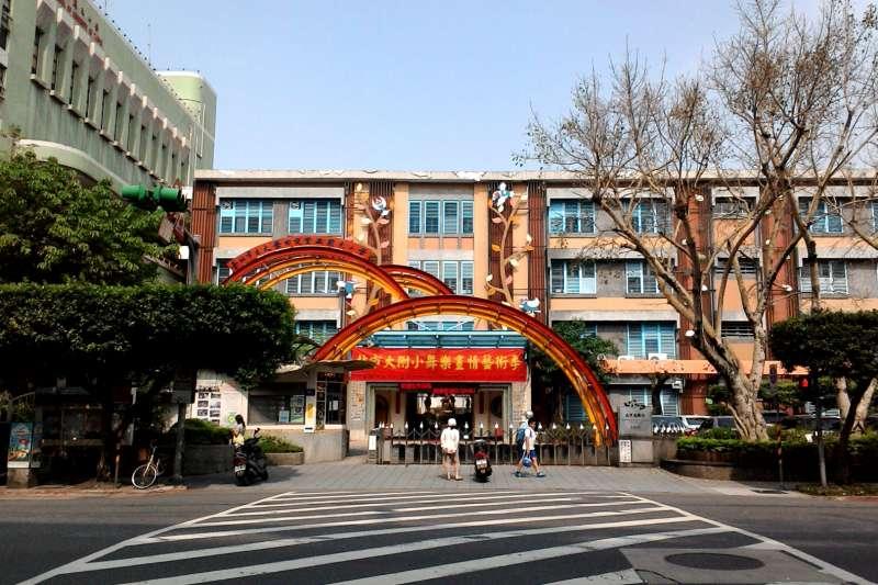 20191227-臺北市立大學附設實驗國民小學校門 。(資料照,取自維基百科)