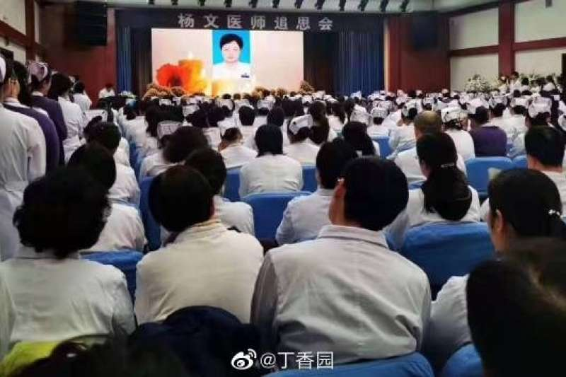 中國北京一間醫院副主任醫師在診療時遭嫌犯持刀刺頸,搶救無效去世。圖為楊文在醫師追思會。(圖取自微博網頁weibo.com)