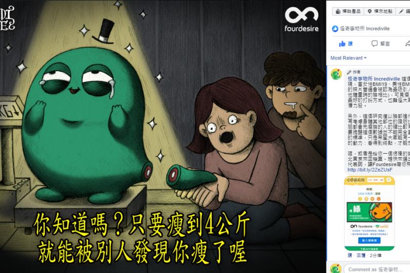 Fourdesire與圖文插畫家合作,幽默呈現日常陷阱(圖片來源:怪奇事物所粉絲專頁)