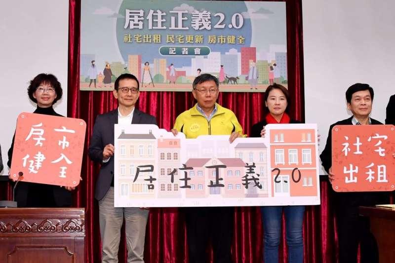 台北市長柯文哲31日主持記者會,再次宣示落實居住正義的決心。(台北市政府提供)