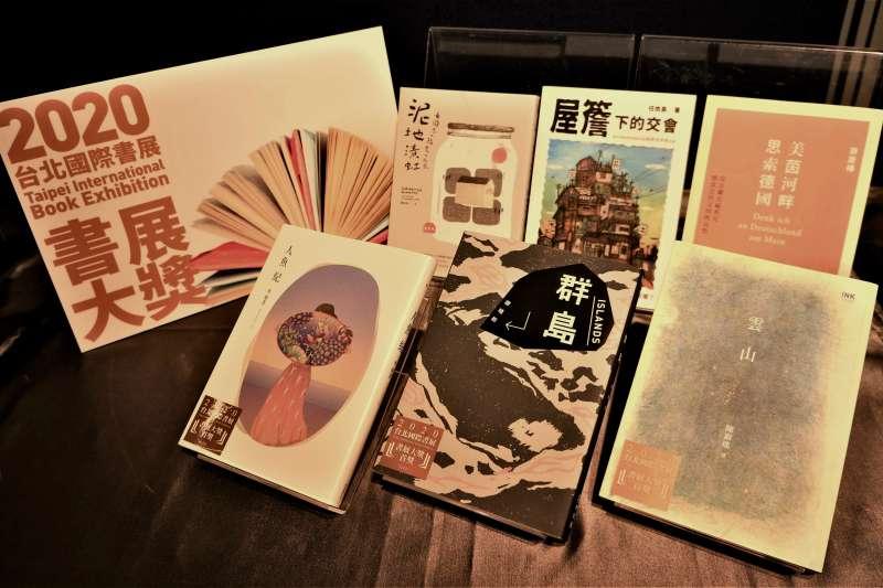 台北國際書展大獎與金蝶獎,於2日揭曉各獎項得主,現場展出小說獎、非小說獎得獎作品。(台北書展基金會提供)