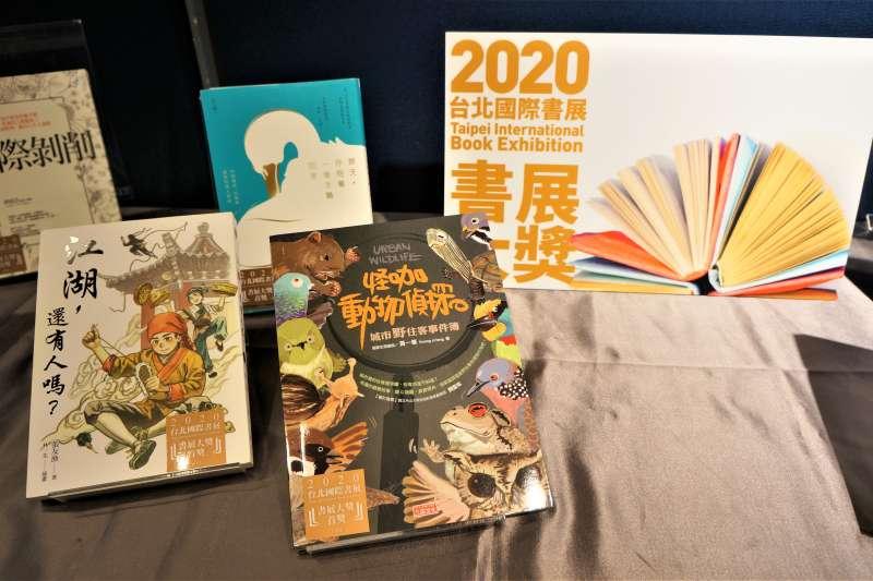 20200102-台北國際書展大獎與金蝶獎,於2日揭曉各獎項得主,現場展出兒童及青少年獎得獎作品。(台北書展基金會提供)