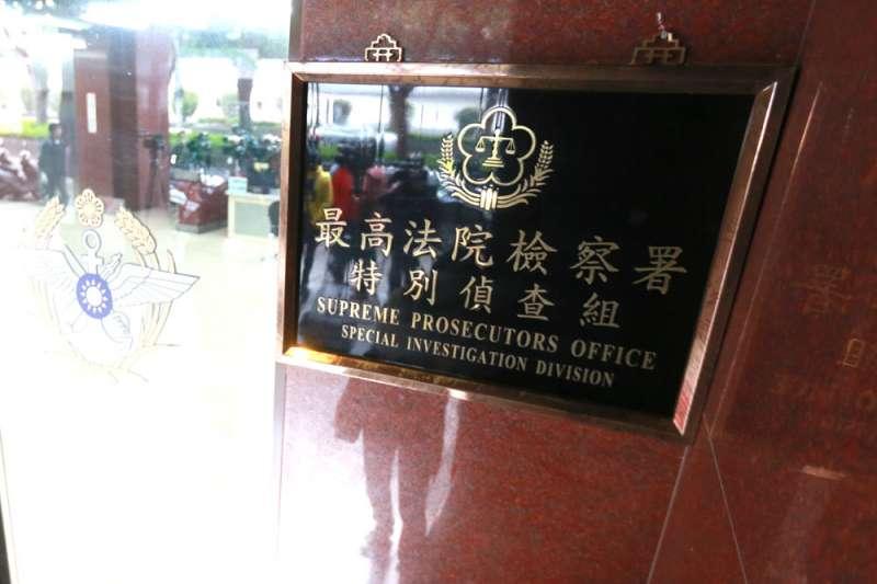 特偵組執法時曾惹來不少爭議,被綠營視為「東廠」。(柯承惠攝)