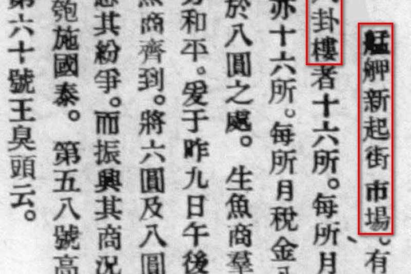 圖7:出自漢文臺灣日日新報,1909年5月11日第5版。(圖/黃正安)