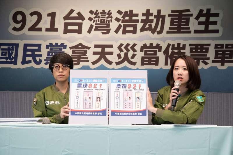 民進黨發言人李晏榕(左)、戴瑋姍(右)7日在記者會上痛批,國民黨以「921」催票,是拿人民的血溫暖自己。(民進黨中央提供)