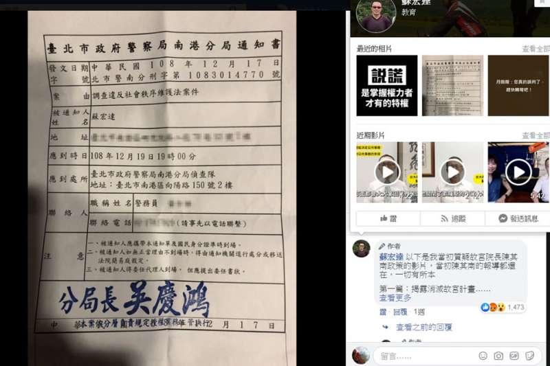 蘇宏達在臉書粉絲專頁上分享被警調約談的經歷和警局告知違反《社維法》的通知書。(翻攝自蘇宏達臉書)