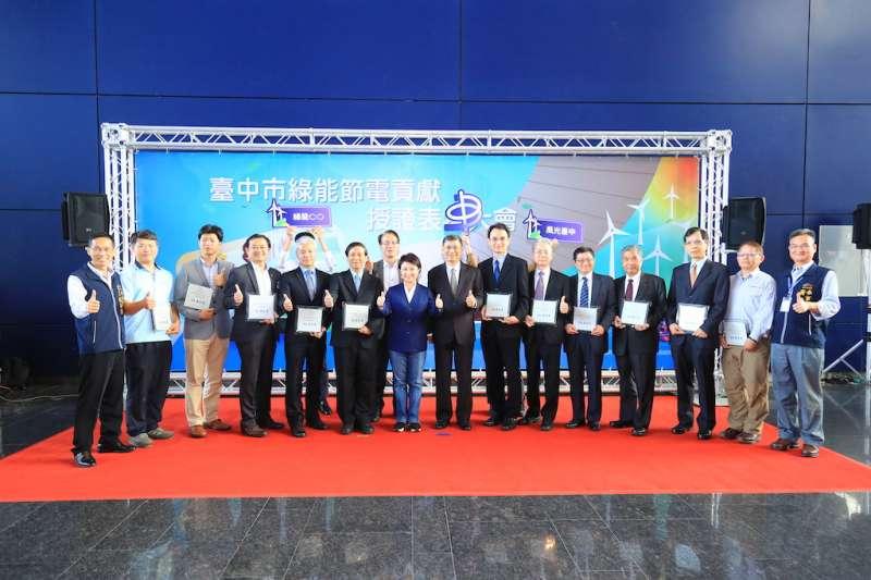 中市綠能節電貢獻表揚大會中市長盧秀燕宣示,光電倍增打造低碳台中。(圖/台中市政府提供)