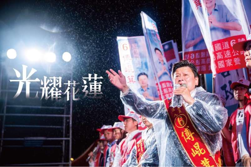 20200111-前花蓮縣長傅崑萁以無黨籍身分當選花蓮縣立委。(取自傅崐萁臉書)