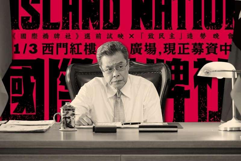 台灣首部政治劇《國際橋牌社》將於20日晚間八點於friDay影音平台獨家播出(圖/國際橋牌社)