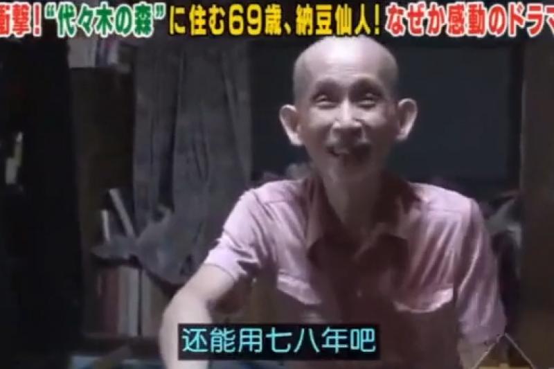 日本媒體曾報導過一位「終極啃老族」前田良久,他一輩子只工作過兩年多,沒有結婚、沒有戀愛,依靠父母留下的財產過著終生啃老的生活。(圖/取自@youtube)