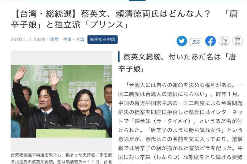 《產經新聞》將蔡英文與賴清德形容為「唐辛子娘」與「獨派王子」。