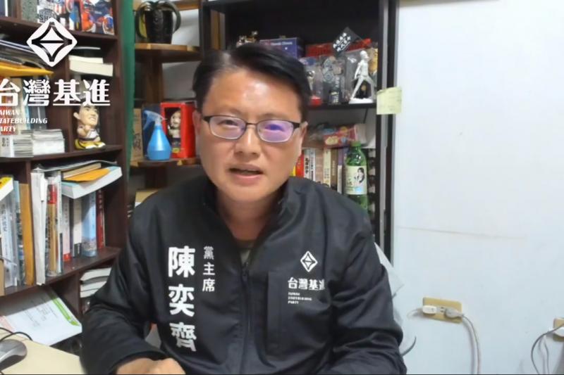 台灣基進黨主席陳奕齊(見圖)13日晚間在臉書直播發言惹議。(取自陳奕齊臉書)