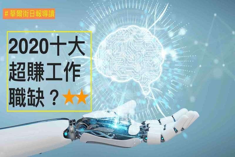 2020年的十大賺錢職業榜單,都與人工智慧有關!(圖/作者提供)