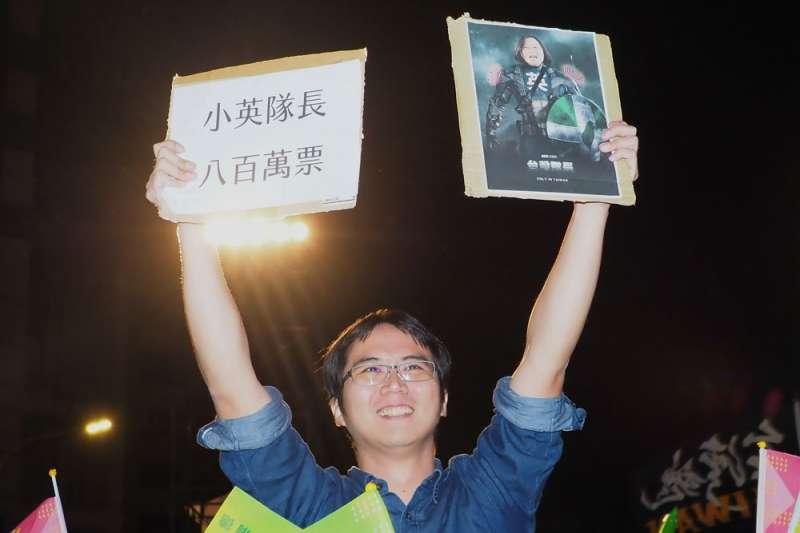 蔡總統破紀錄的817萬票,讓支持者欣喜不已。(林瑞慶攝)
