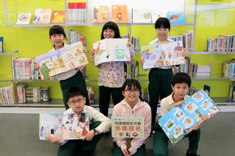 新北市立圖書館搭配即將展開的臺北國際書展,推出「悅讀韓國」寒假兒童閱讀活動,帶大小朋友透過閱讀認識韓國擴大國際視野。(圖/新北市立圖書館提供)