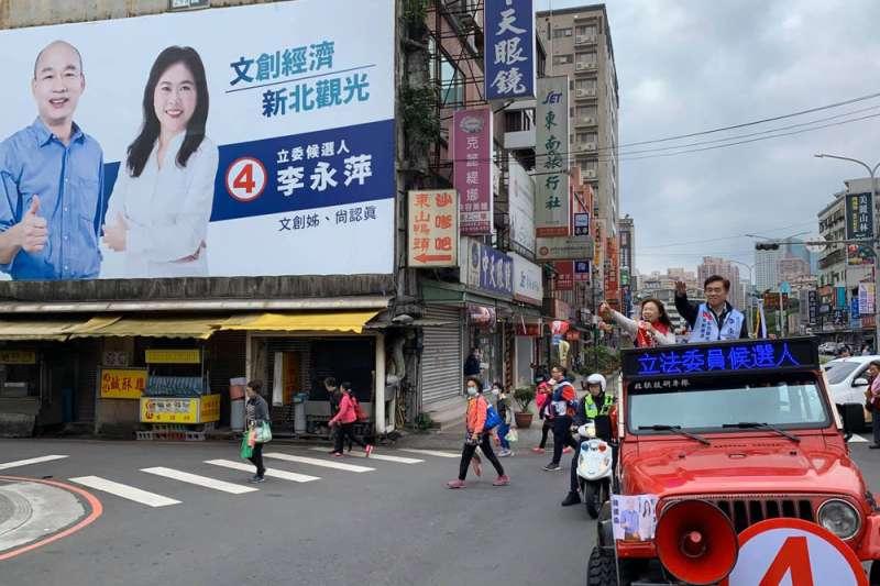 李永萍與韓國瑜在選舉看板上合體,結果丟失中間及年輕選票。(翻攝自李永萍臉書)