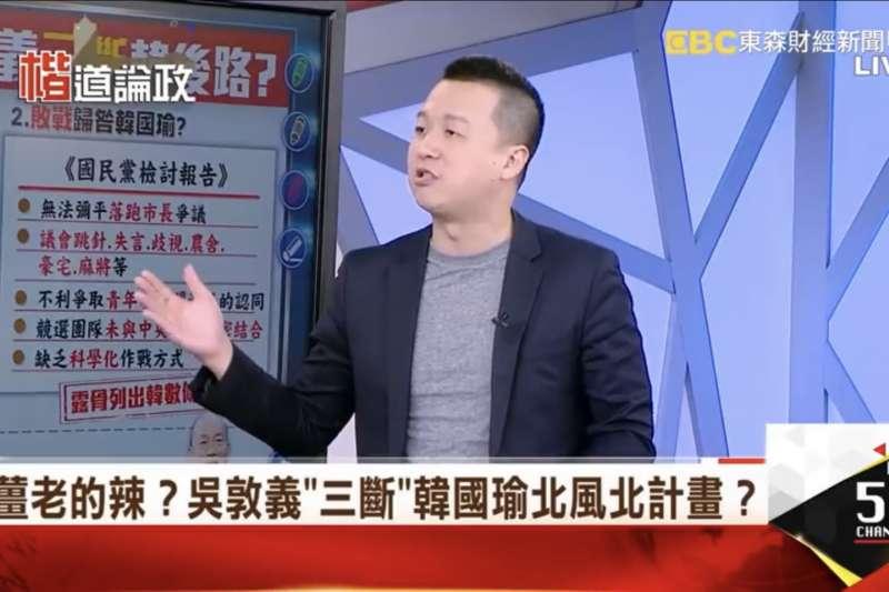 草協聯盟發起人李正皓表示,國民黨主席吳敦義射3支箭,且箭箭指向高雄市長韓國瑜。(截自《楷道論政》)