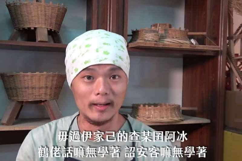 經營「足英台三聲道磅米芳」平台的賴咏華,曾拍影片打臉「母語在家學」的說法。(翻攝自YouTube)