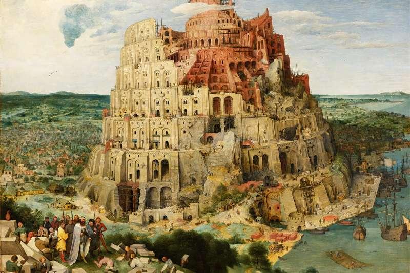 20200122-文藝復興時期畫家老彼得·布勒哲爾(Pieter Bruegel de Oude)所畫之巴別塔。(取自維基百科,公有領域).
