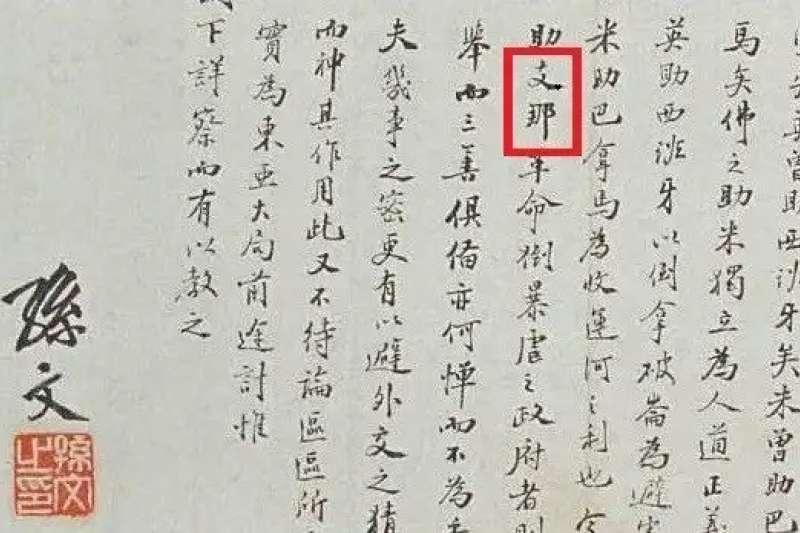 20200122-客委會副主委楊長鎮對中國普認為是醜化的稱呼「支那」提出說明,附上國父孫文寫給日本友人大隈重信的書信供佐證。(取自楊長鎮臉書)
