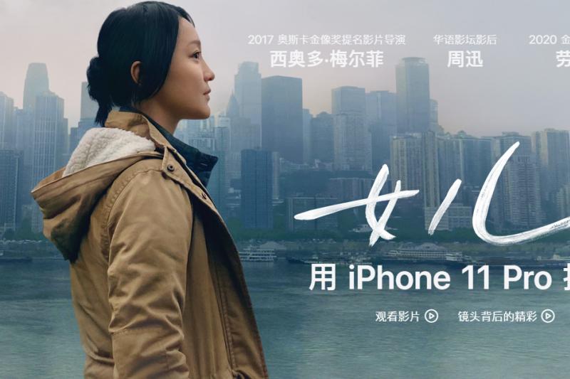 周迅主演的短片「女兒」,充分展現iPhone 11 Pro專業的影像拍攝實力(圖片來源:Apple官網)