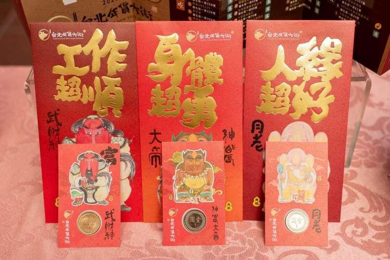 迎接新年,台北市旅遊服務中心在春節期間,加碼贈送台北年貨大街發放之「超神開運發財金紅包袋」,紅包袋上還寫有2020工作超順、身體超勇、人緣超好等祝福語。(台北市政府提供)