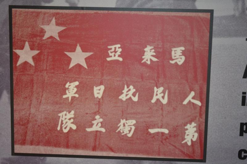 馬來亞人民抗日軍是盟軍承認的抗日力量,也被視為馬來華人利益的捍衛者,雖然紅旗上的三顆星,代表的分別是華人、馬來人與印度人。(作者提供)
