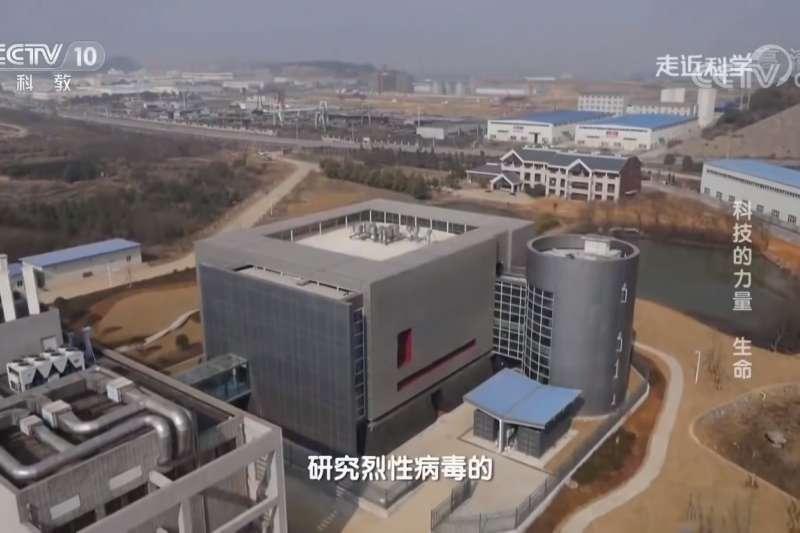中國科學院武漢國家生物安全實驗室(武漢P4實驗室)(YouTube)