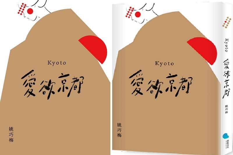 《愛欲京都》平面書封。(蔚藍文化提供)