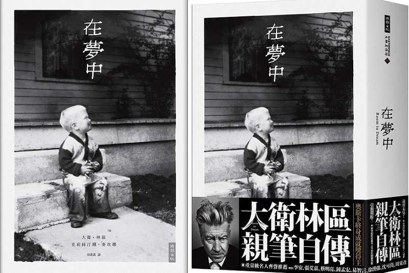 大衛林區親筆自傳《在夢中》平面與立體封面。(時報出版提供)
