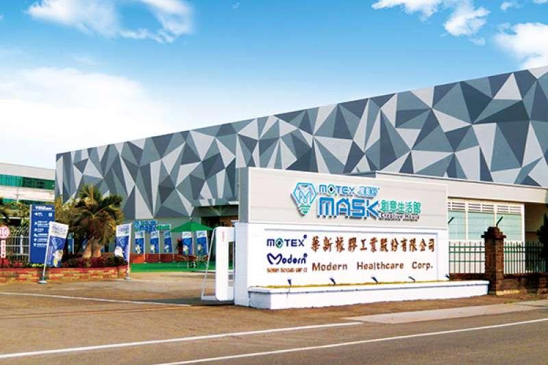 20200206-「華新MASK創意生活館」位於彰化縣田中鎮,是以口罩為主題的觀光工廠。(取自華新口罩觀光工廠網站)