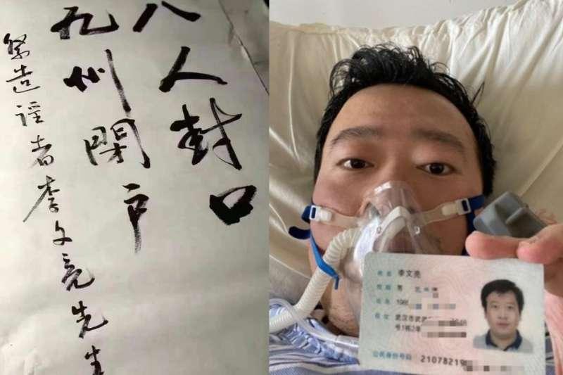 中國武漢肺炎疫情最早的8位「吹哨者」之一、武漢眼科醫師李文亮7日凌晨不幸病逝。有中國網友寫下「八人封口、九州閉戶」作為獻給他的悼詞。